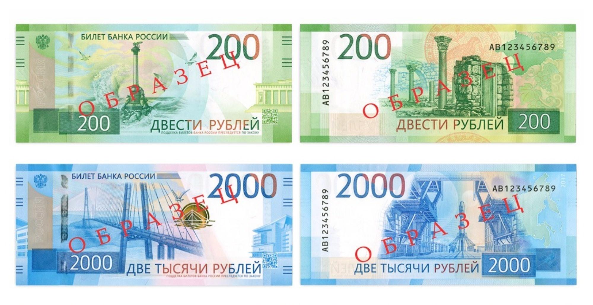 Новые купюры 200 и 2000 рублей похожи на евро
