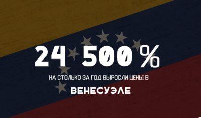 инфляция в венесуэле http://grosh-blog.ru
