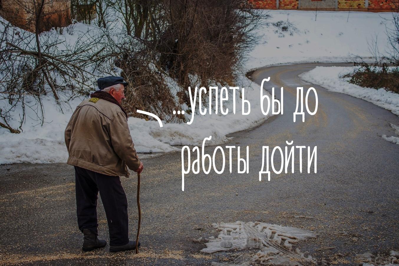 повышают пенсионный возраст http://grosh-blog.ru
