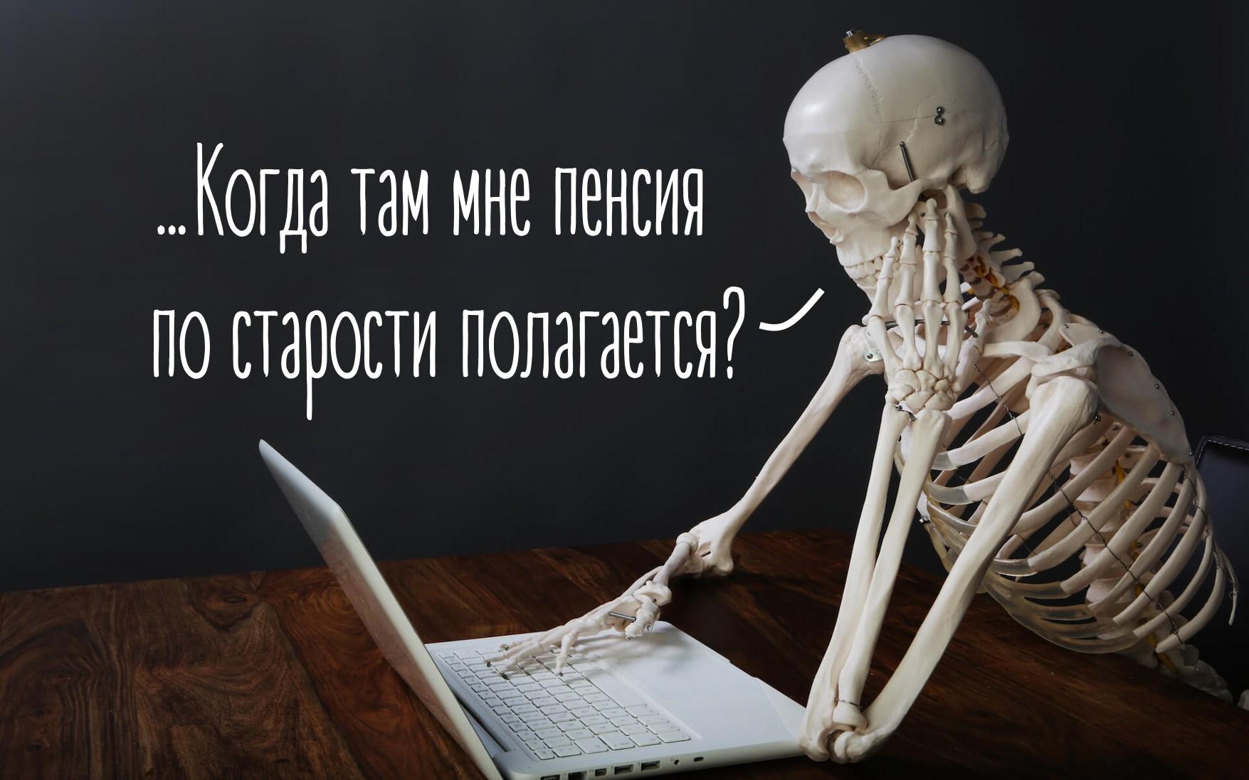 http://grosh-blog.ru повышение пенсионного возраста