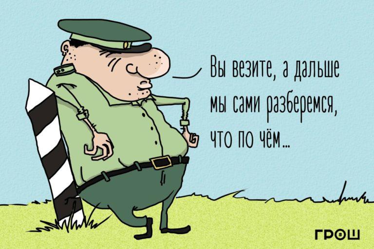 таможенник 1 http://grosh-blog.ru