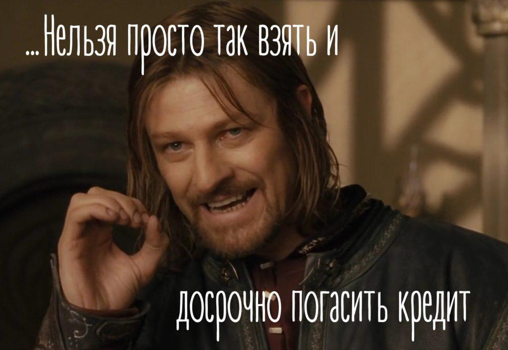 досрочно возвращать кредит http://grosh-blog.ru