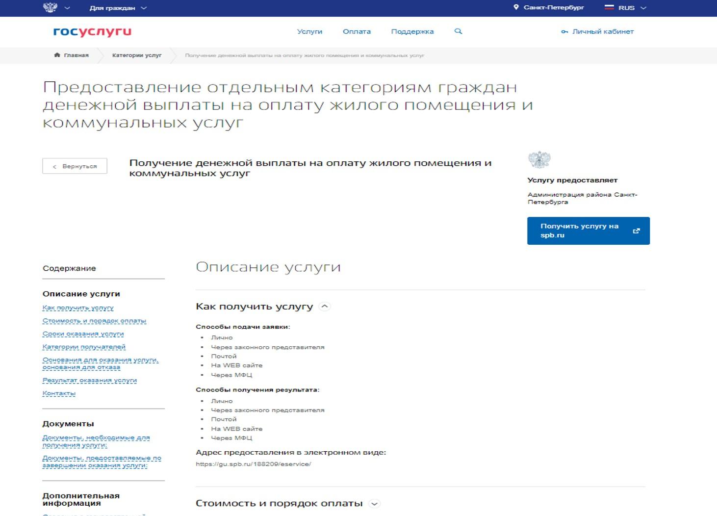 какие льготы полагаются 1 http://grosh-blog.ru