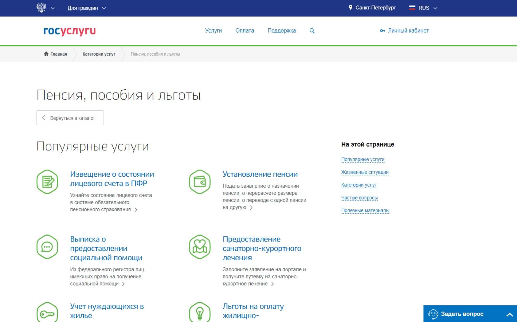 какие льготы полагаются http://grosh-blog.ru