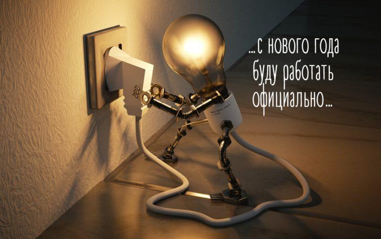налог на самозанятых с нового года http://grosh-blog.ru