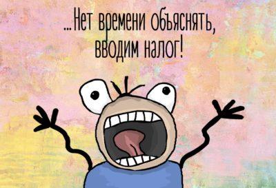 проблема с налогами в России http://grosh-blog.ru