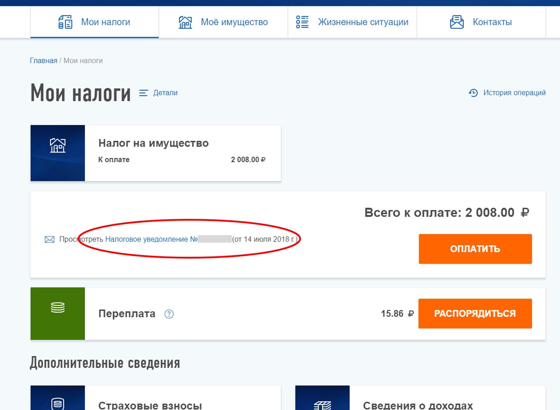 личный кабинет налоговой http://grosh-blog.ru