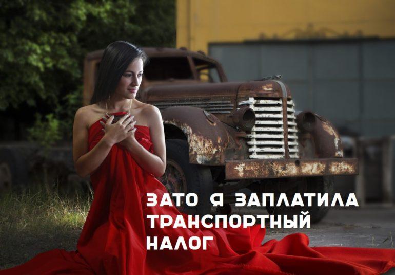 транспортный налог http://grosh-blog.ru
