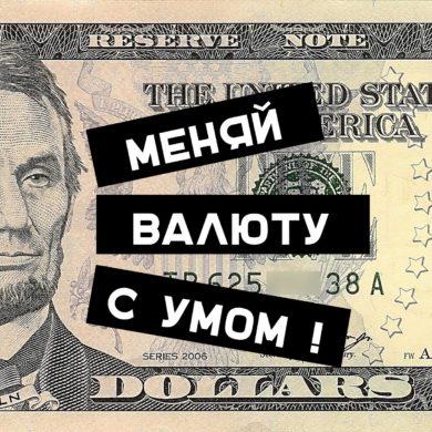 как выгодно менять валюту1 http://grosh-blog.ru