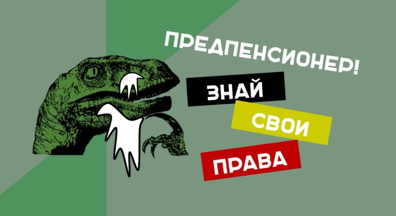 льготы для предпенсионеров http://grosh-blog.ru