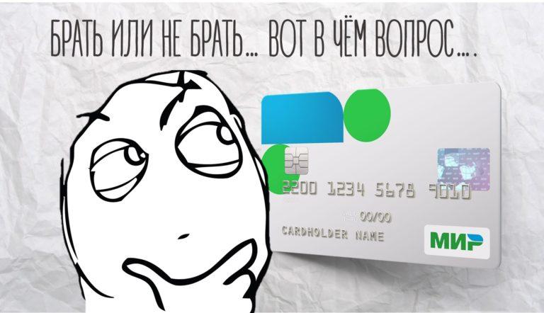 Плюсы и минусы кредитной карты втб