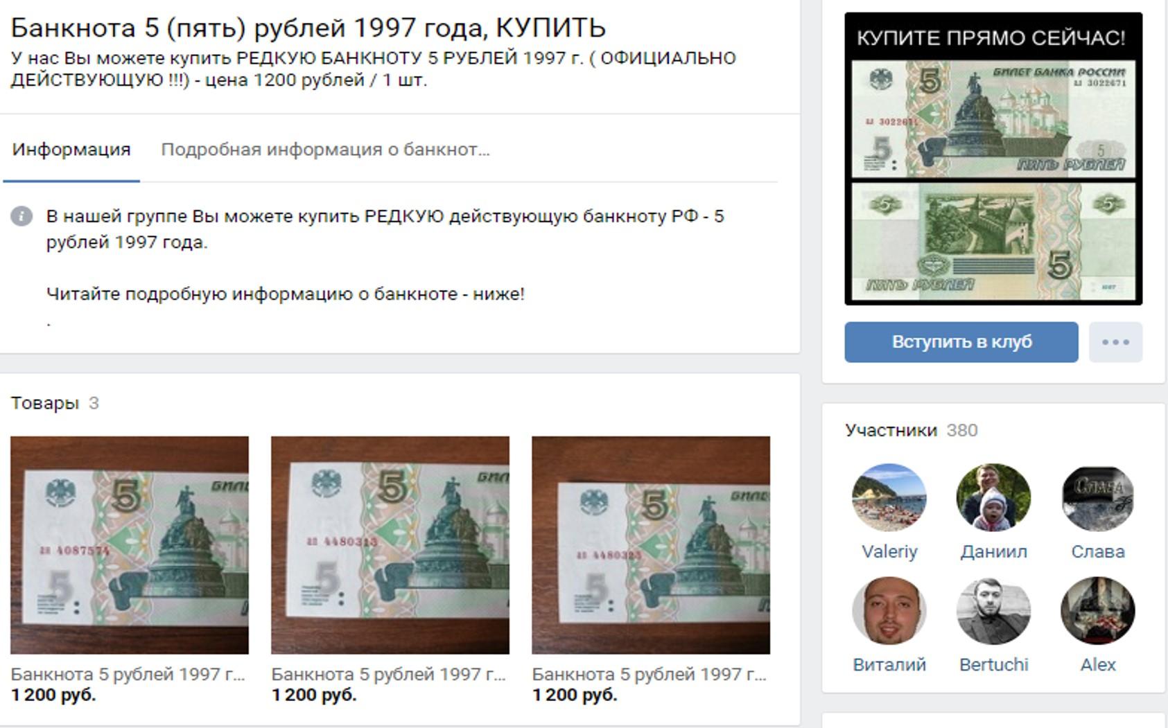 купюра 5 рублей1