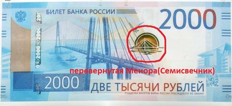 символы на купюрах 8 grosh-blog.ru