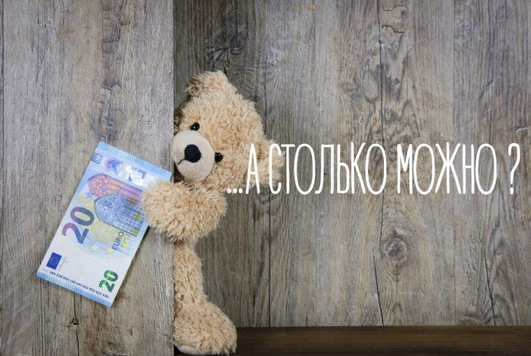 Ограничения расчётов наличными2 grosh-blog.ru