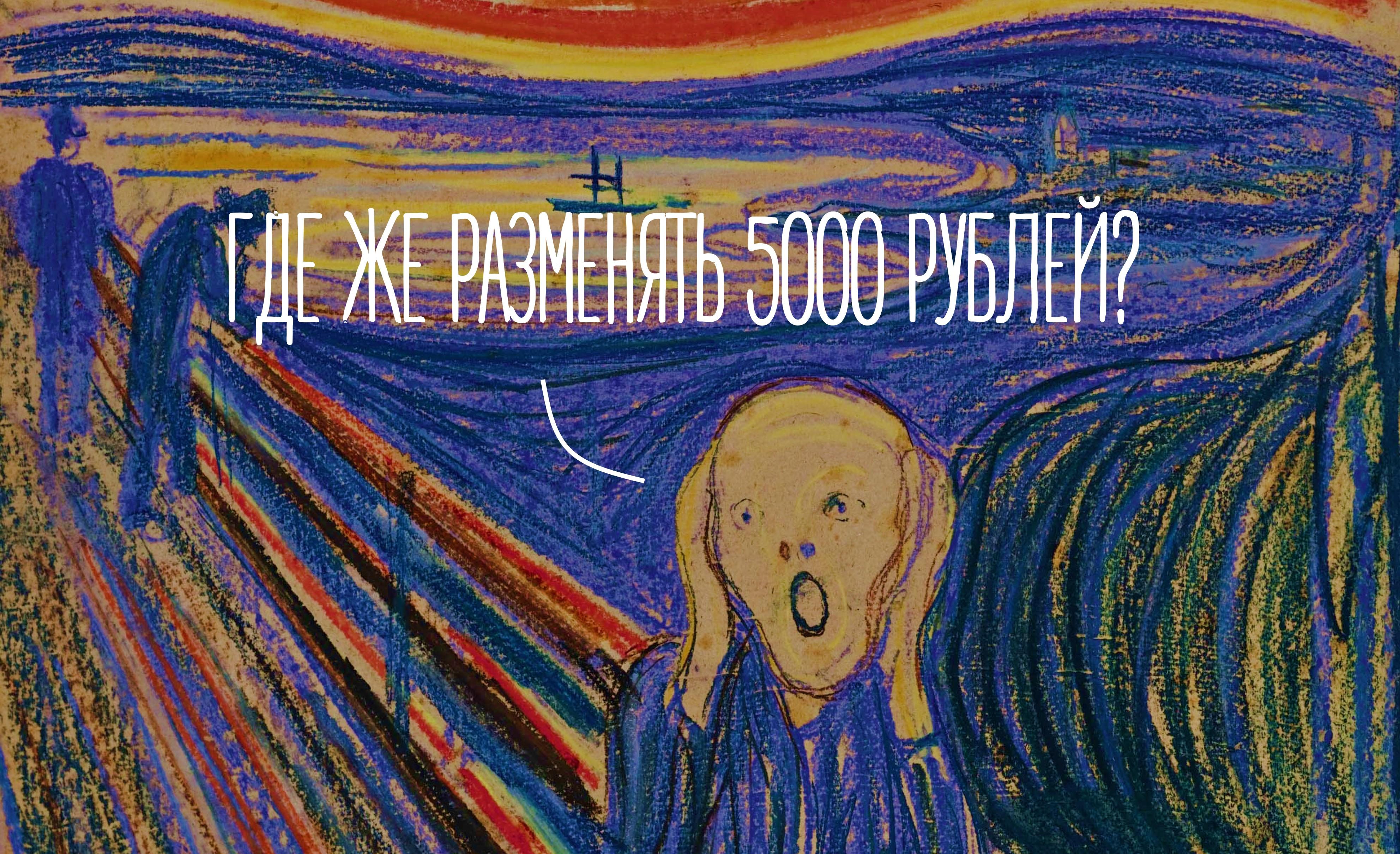 как разменять деньги grosh-blog журнал о деньгах