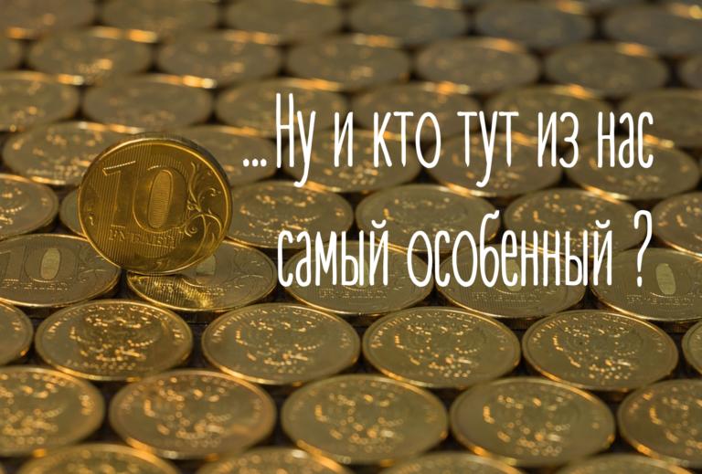 Самые дорогие <b>монеты</b>: <b>10 рублей</b>, которые могут стоит тысячи ...