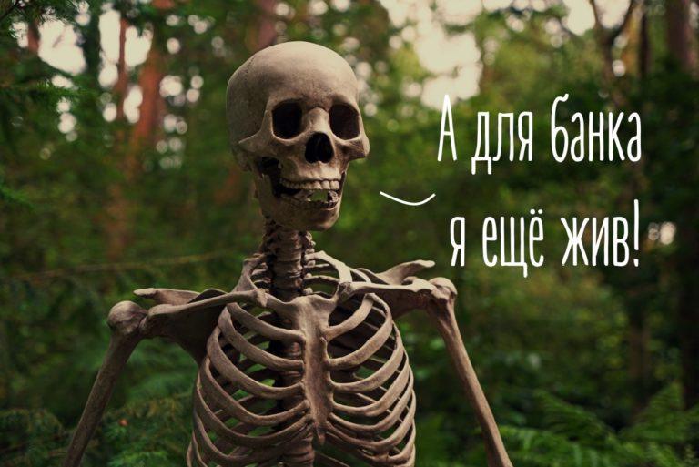 Кредит по наследству после смерти должен оплачиваться.