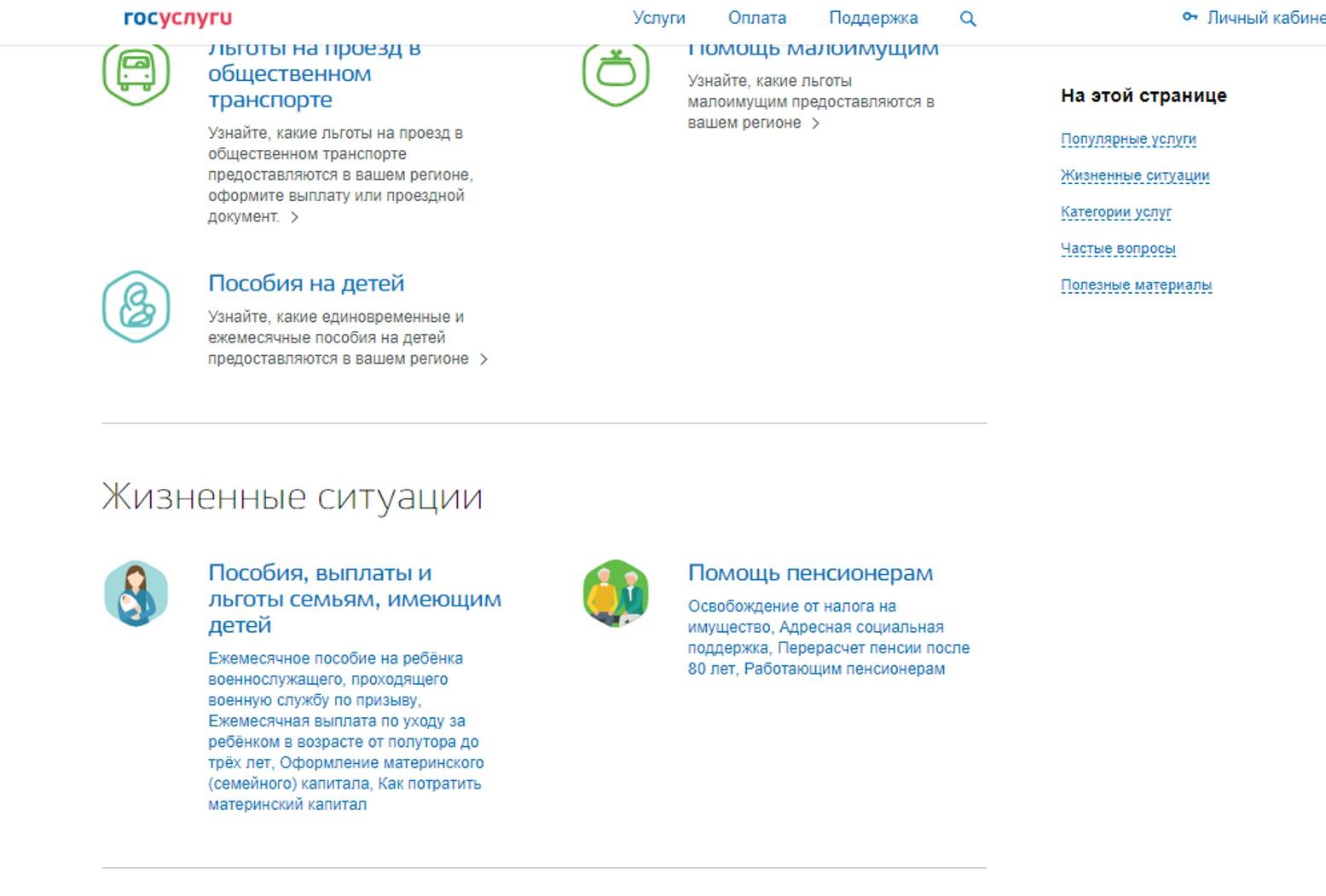 какие льготы полагаются 2 https://grosh-blog.ru