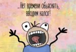 проблема с налогами в России https://grosh-blog.ru