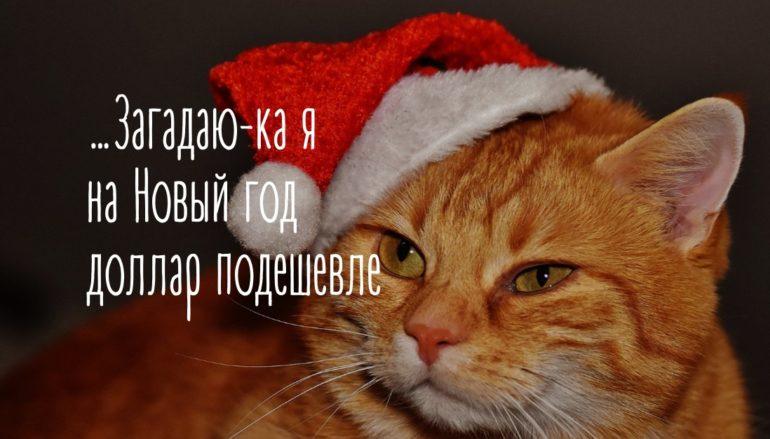сколько будет стоит доллар к Новому году https://grosh-blog.ru/
