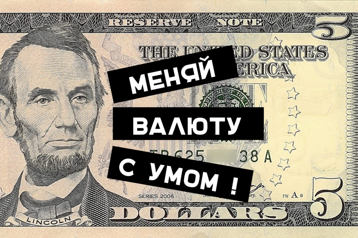 как выгодно менять валюту1 https://grosh-blog.ru