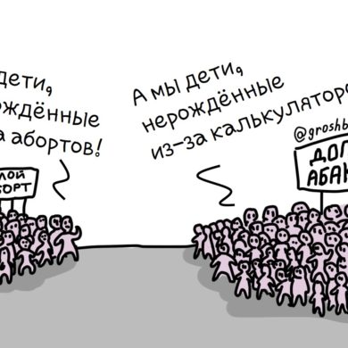 аборты карикатура https://grosh-blog.ru