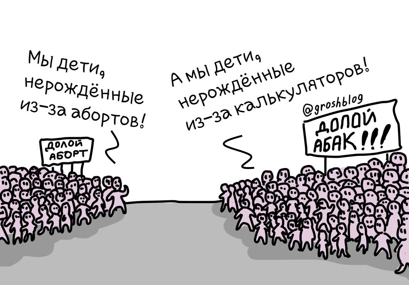 аборты карикатура https://grosh-blog.ru