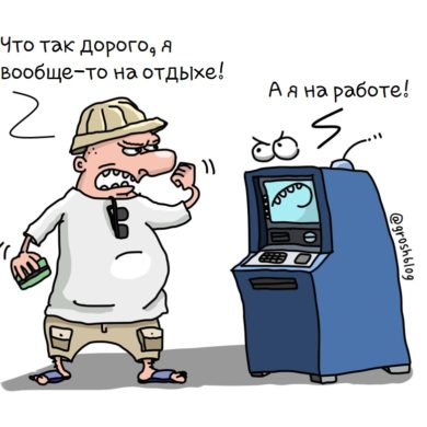 карикатура банкомат https://grosh-blog.ru