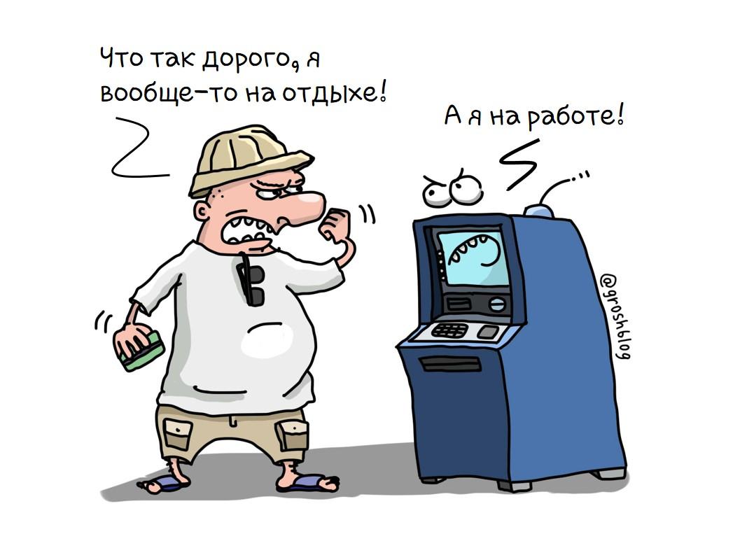 карикатура банкомат https://grosh-blog.ru