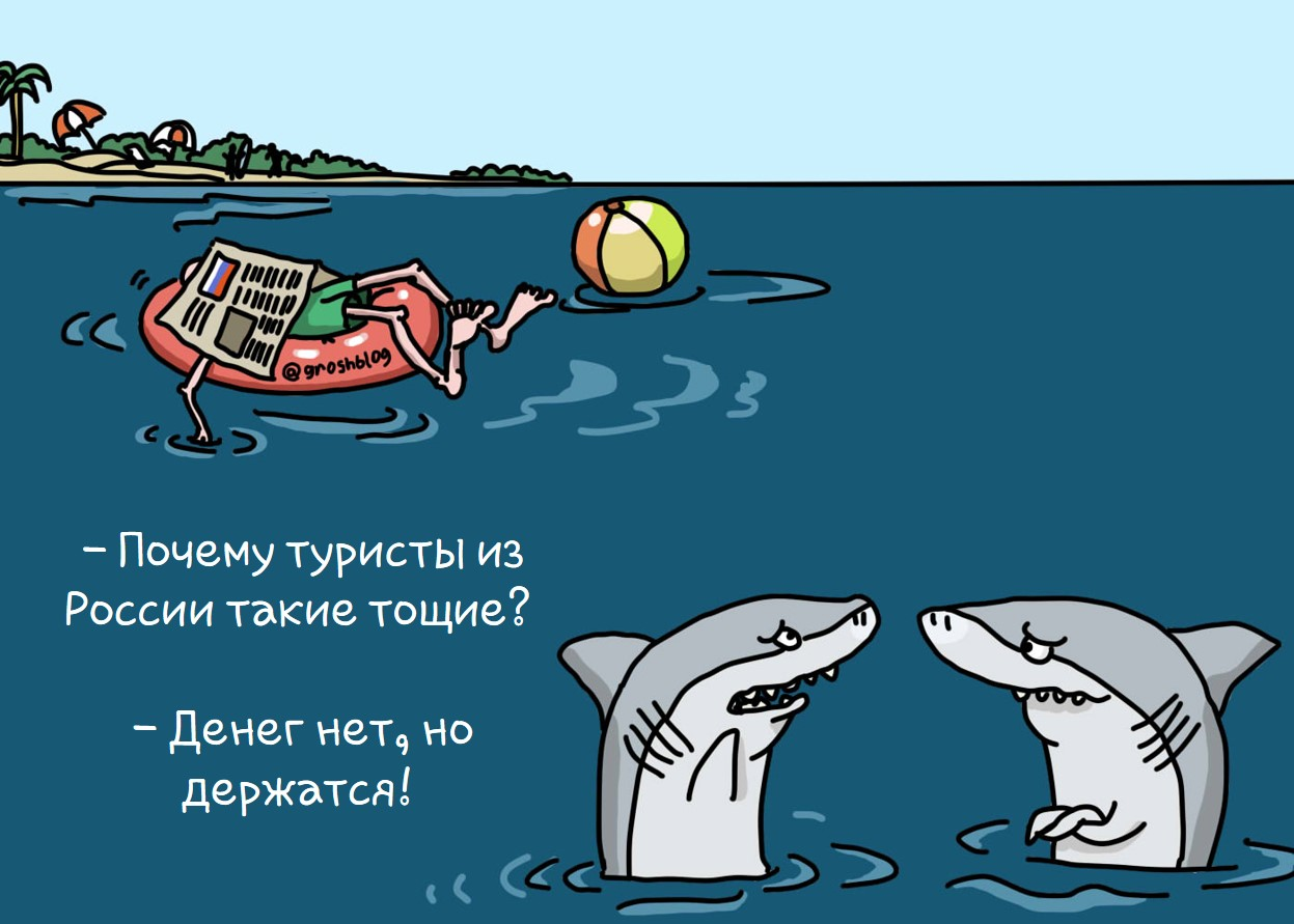 карикатура страхование https://grosh-blog.ru