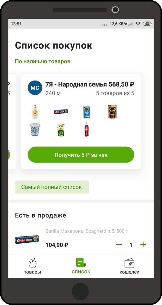 суперчек яндекс чек кешбэк https://grosh-blog.ru