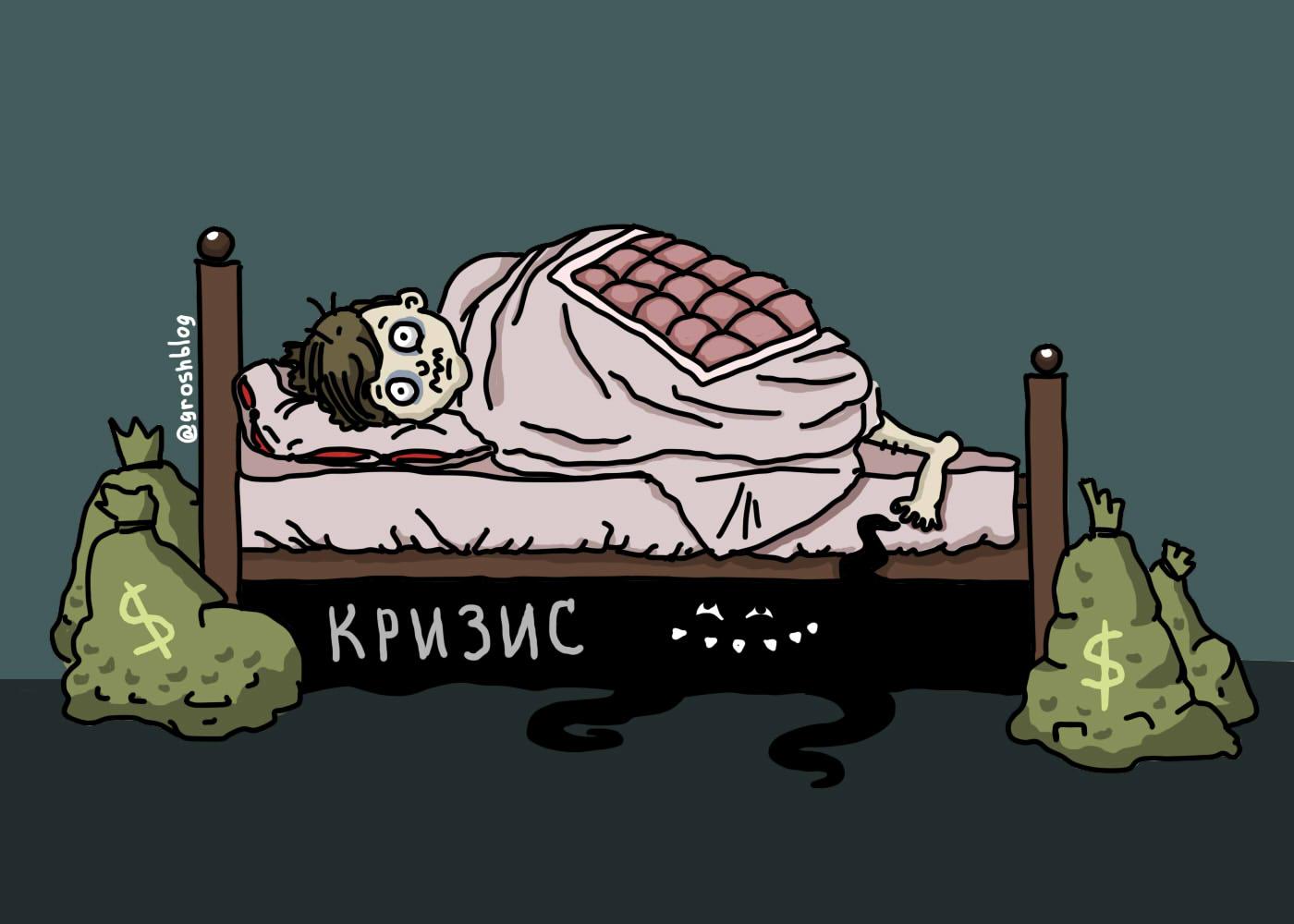 богачи и кризис журнал грош https://grosh-blog.ru/