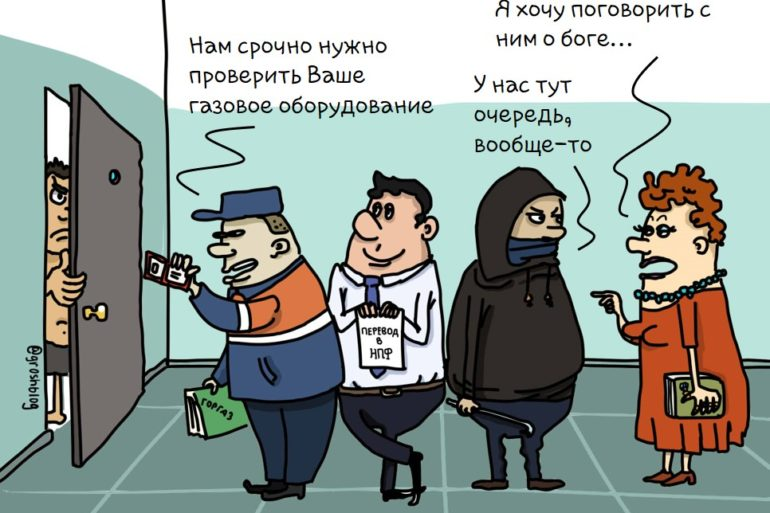 мошенники ходят по квартирам https://grosh-blog.ru