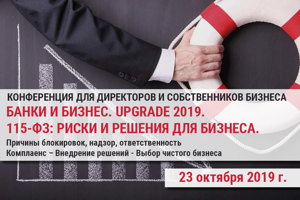115-фз конференция для бухгалтеров https://grosh-blog.ru/