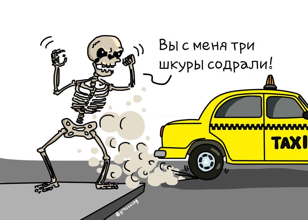 журнал грош как экономить на такси https://grosh-blog.ru/