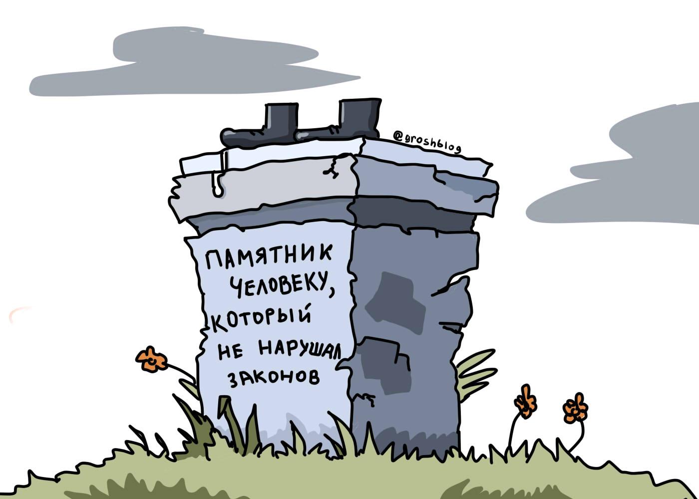 законы которые мы нарушаем журнал грош https://grosh-blog.ru/