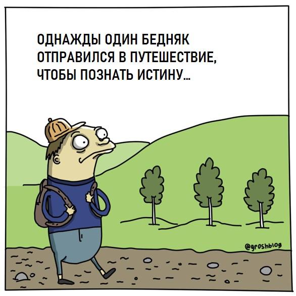 Карикатура, комикс о том, как стать богатым. Забавная история в картинках. Картинка1 Авторский журнал ГРОШ @groshblog