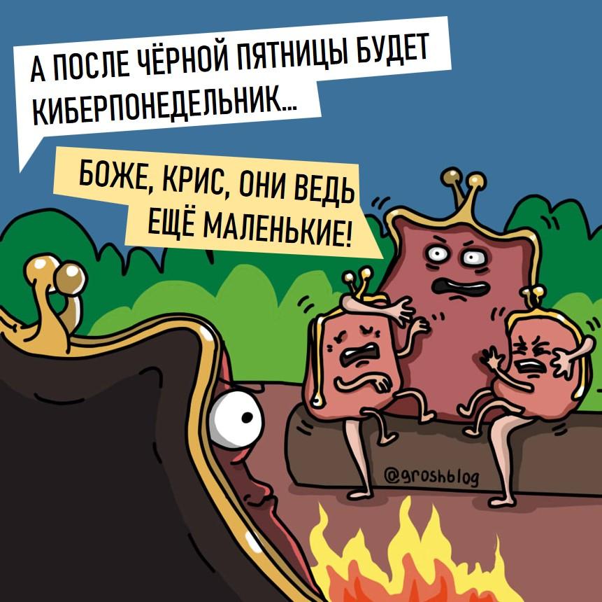 Чёрная пятница карикатура журнал ГРОШ https://grosh-blog.ru/