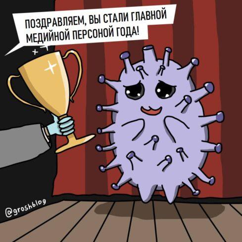 коронавирус карикатура юмор журнал ГРОШ @groshblog
